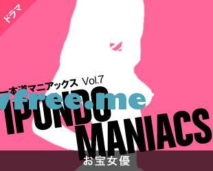 一本道 090112 001 お宝女優「一本道マニアックス Vol.7」 一本道 お宝女優 1pondo