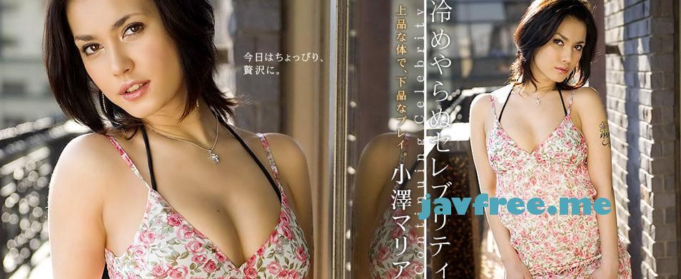 一本道 090412 420 小澤マリア 「冷めやらぬセレブリティ」 小澤マリア 一本道 1pondo