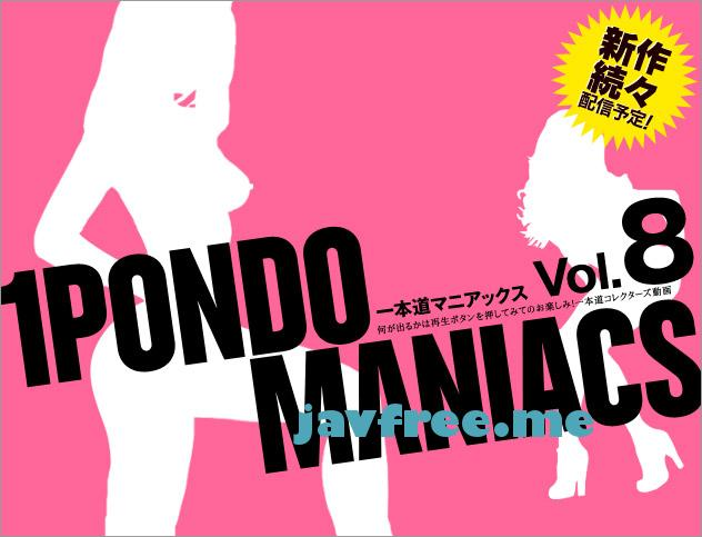 一本道 091512 001 お宝女優「一本道マニアックス Vol.8」 一本道 お宝女優 1pondo