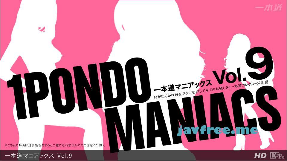 一本道 092912 001 お宝女優「一本道マニアックス Vol.9」 一本道 お宝女優 1pondo