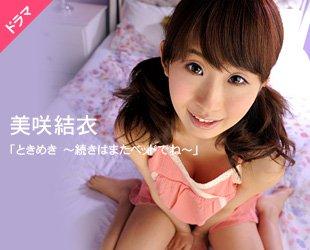 一本道 100711 190 美咲結衣 「ときめき24 ~続きはまたベッドでね~」 美咲結衣 一本道 1pondo