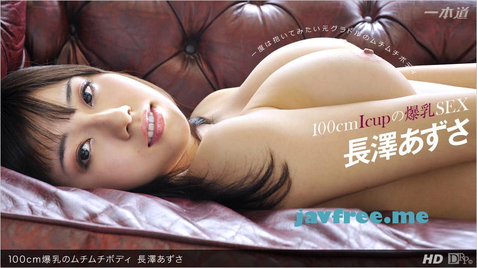 一本道 101012 446 長澤あずさ「100cm爆乳のムチムチボディ」 長澤あずさ 一本道 1pondo