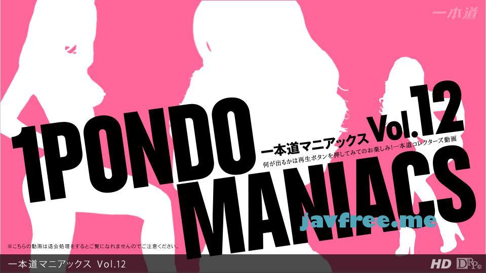 一本道 110912 001 お宝女優 「一本道マニアックス Vol.12」 一本道 1pondo