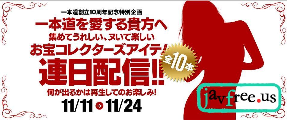 一本道111111 000 お宝女優 「10周年記念特別コレクターズアイテム vol.1」 1pondo