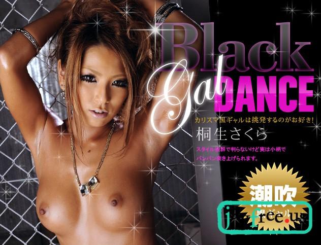 一本道 121011 233 桐生さくら 「Black Gal Dance No.5」 桐生さくら 一本道 1pondo