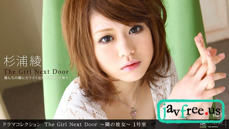 1pondo 071710 880 The Girl Next Door 杉浦彩 1pondo