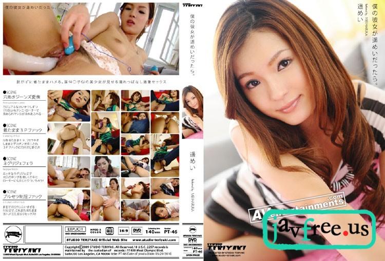 [PT 46] If My Girlfriend Was Mei Haruka : Mei Haruka 遥めい PT Mei Haruka