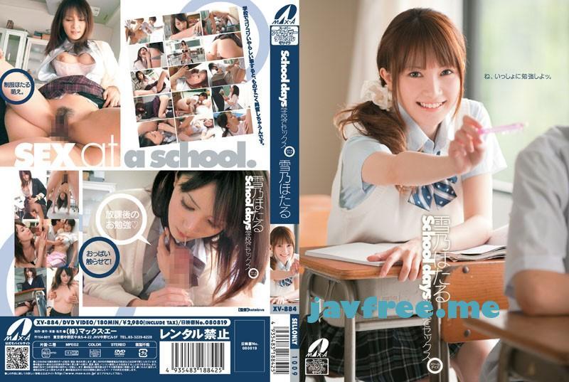 [HD][XV 884] School days 雪乃ほたる 雪乃ほたる XV