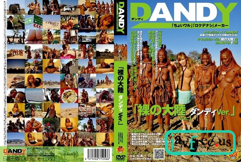 「裸の大陸 ダンディVer.」VOL.1 梅宮リナ 「裸の大陸 ダンディVer 」VOL 1
