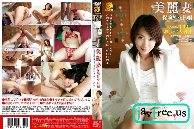 HKEN 01 高坂レイ wife