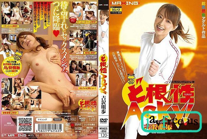 [MXGS 252] Akiho Yoshizawa 吉沢明歩 MXGS Akiho Yoshizawa