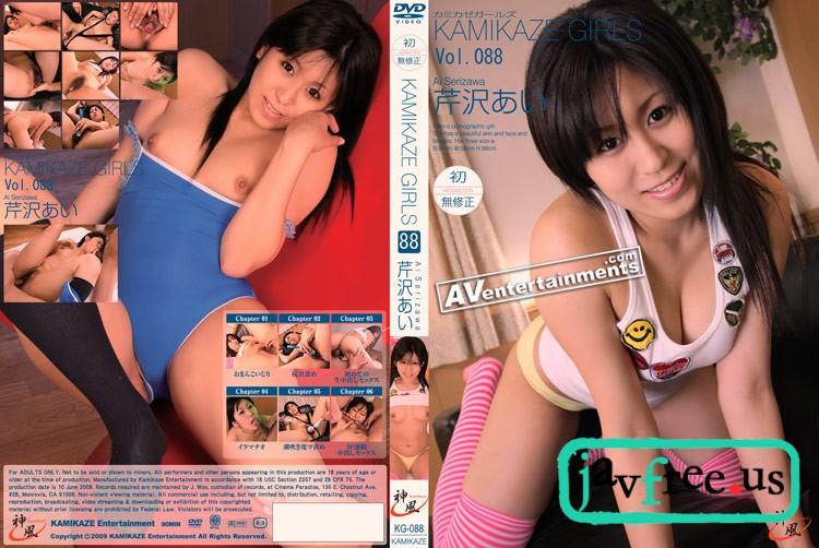 [KG 088] Kamikaze Girls Vol.88 超正統派美乳の性覺醒中出し 芹沢あい 超正統派美乳の性覺醒中出し 芹沢あい kg 88 Kamikaze Girls Vol.88