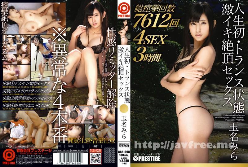 [HD][ABP 098] 人生初・トランス状態 激イキ絶頂セックス 玉名みら 玉名みら ABP