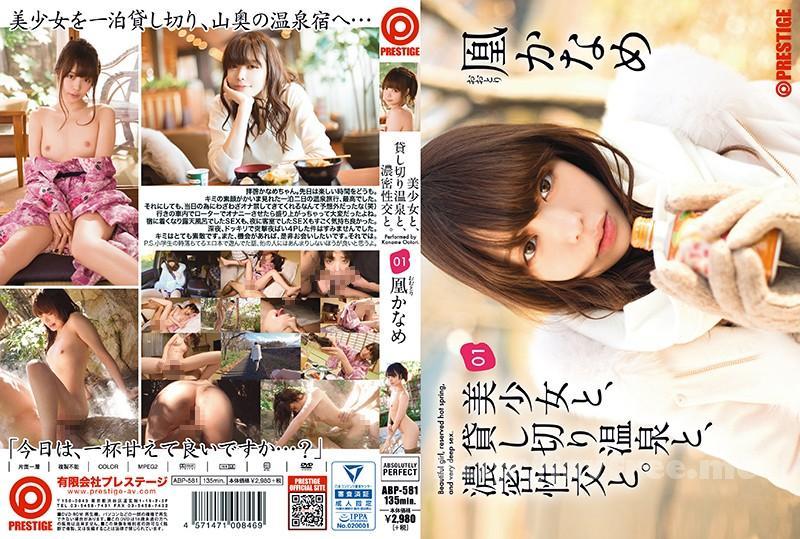 [ABP 581] 美少女と、貸し切り温泉と、濃密性交と。01 凰かなめ 凰かなめ ABP