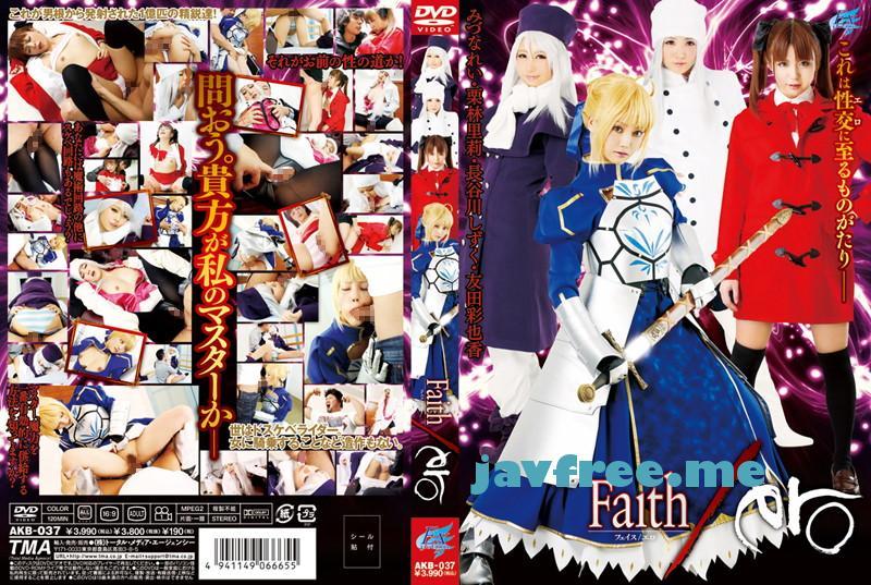[AKB 037] Faith/ero 長谷川しずく 栗林里莉 友田彩也香 みづなれい みずなれい AKB