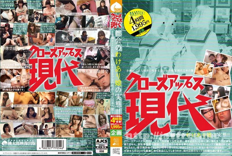 [ALD 822] クローズアップス現代 都会のわけあり娘の実態!! 〜赤裸々!こんな簡単に性を売る少女の現実! 現代日本の闇〜 ALD
