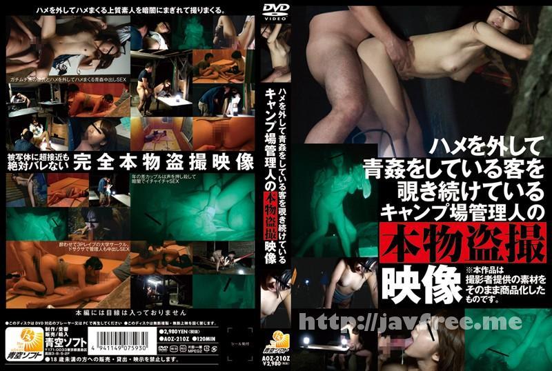 [AOZ 210Z] ハメを外して青姦している客を覗き続けているキャンプ場管理人の本物盗撮映像 AOZ