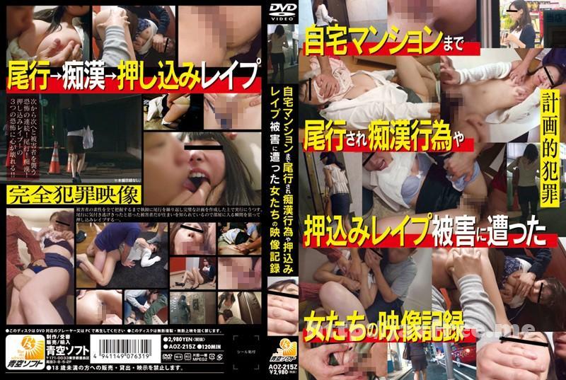 [AOZ 215Z] 自宅マンションまで尾行され痴漢行為や押込みレイプ被害に遭った女たちの映像記録 AOZ