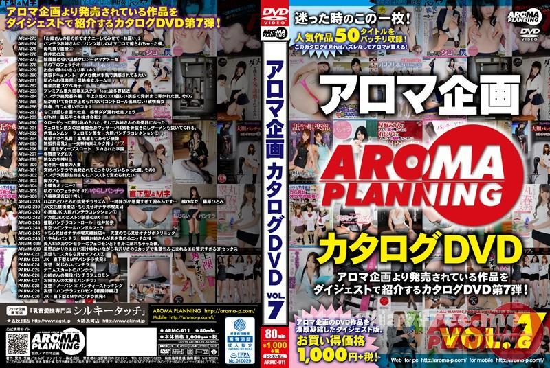 [ARMC 011] アロマ企画 カタログDVD VOL.7 ARMC