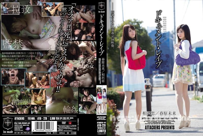 [ATID 228] ドキュメント・レイプ 春原未来 相沢恋 相沢恋 春原未来 ATID