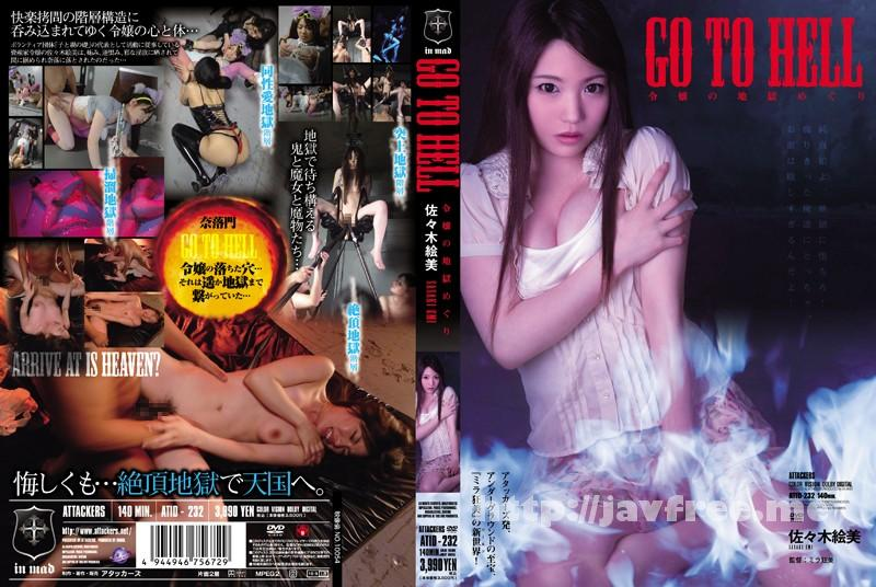 [ATID 232] GO TO HELL 令嬢の地獄めぐり 佐々木絵美 佐々木絵美 ATID