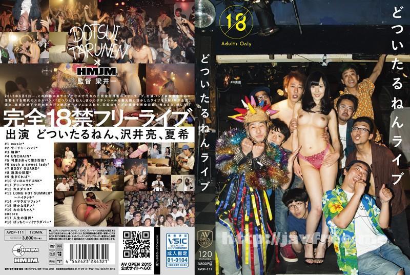 [AVOP 111] どついたるねんライブ 横山夏希 横山夏希 AVOP