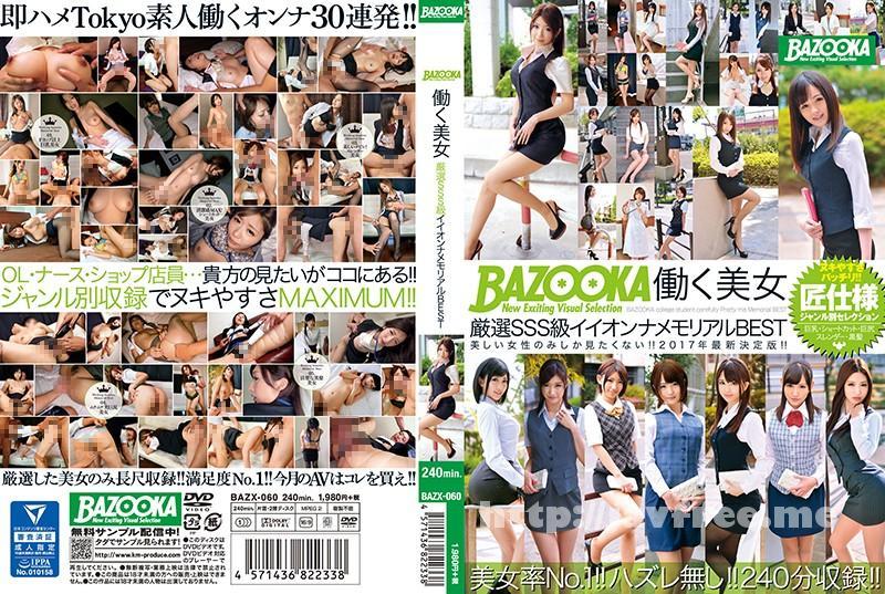 [BAZX-060] BAZOOKA 働く美女 厳選SSS級イイオンナメモリアルBEST