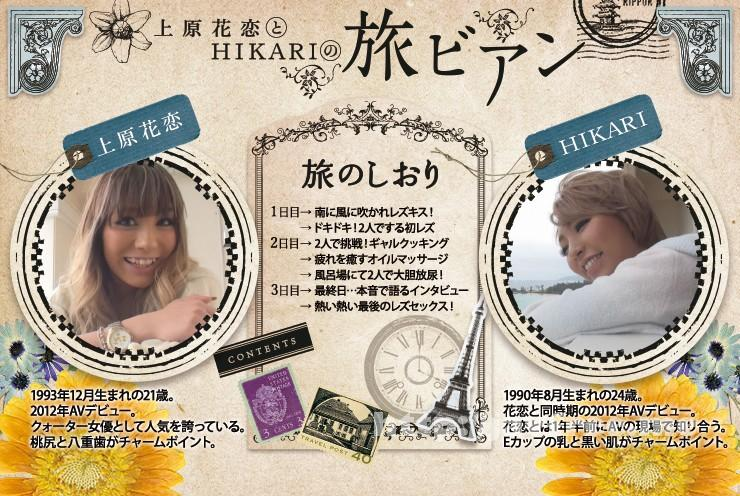[BBAN 063] 上原花恋とHIKARIの旅ビアン 上原花恋 Hikari BBAN