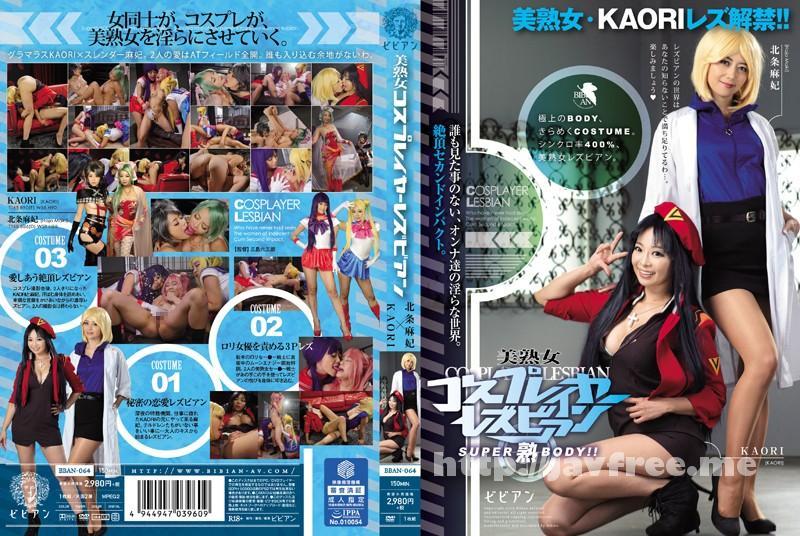 [BBAN 064] SUPER熟BODY!!美熟女コスプレイヤーレズビアン KAORI 北条麻妃 北条麻妃 Kaori BBAN