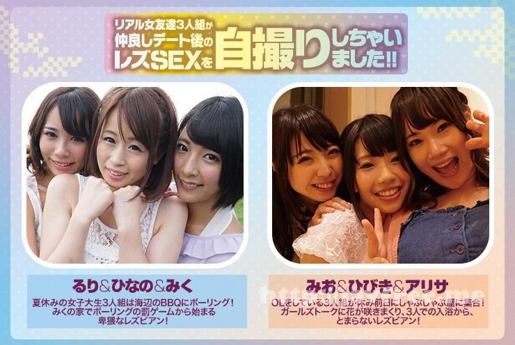 [BBAN 068] リアル女友達3人組が仲良しデート後のレズSEXを自撮りしちゃいました!! BBAN