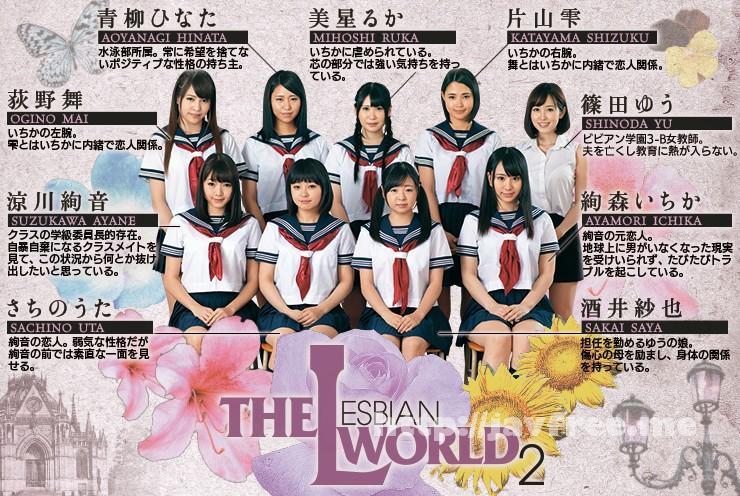 [BBAN 069] THE LESBIAN WORLD レズビアンがあたりまえの世界2〜地球上には女しかいないから…女同士で愛しあい、求めあう学園レズビアン天国!〜 BBAN