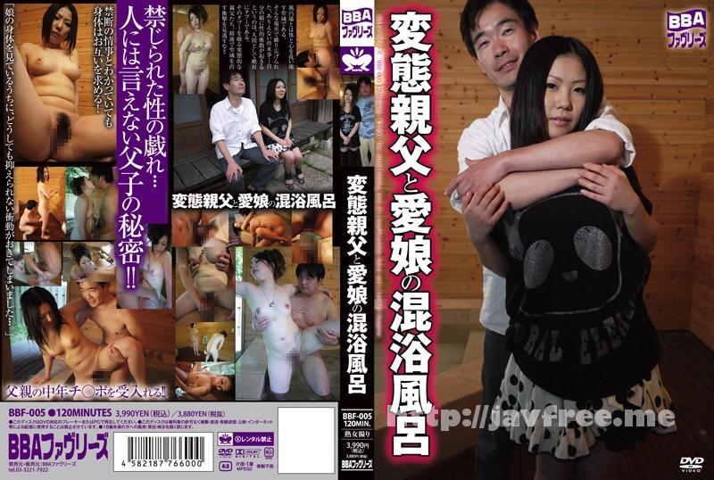 [BBF 005] 変体親父と愛娘の混浴風呂 BBF