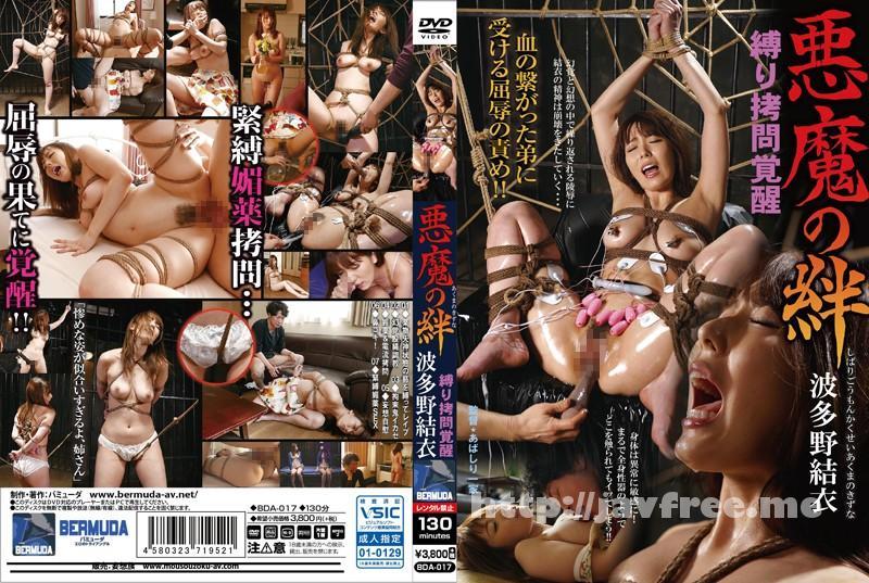[BDA-017] 縛り拷問覚醒 悪魔の絆 波多野結衣