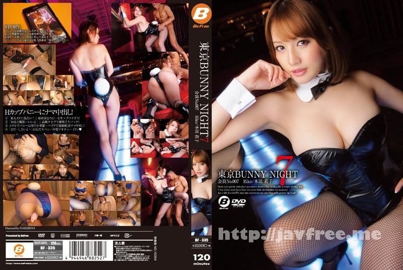 [BF 335] 東京BUNNY NIGHT 7 本田莉子 本田莉子 BF