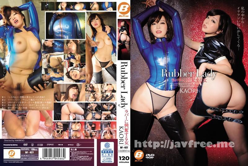 [BF 427] Rubber Lady ラバーに興奮する女 KAORI Kaori BF