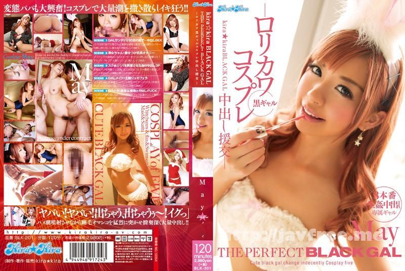 [BLK 201] kira★kira BLACK GAL THE PERFECT BLACK GAL ロリカワ黒ギャルコスプレ中出し援交  May May BLK
