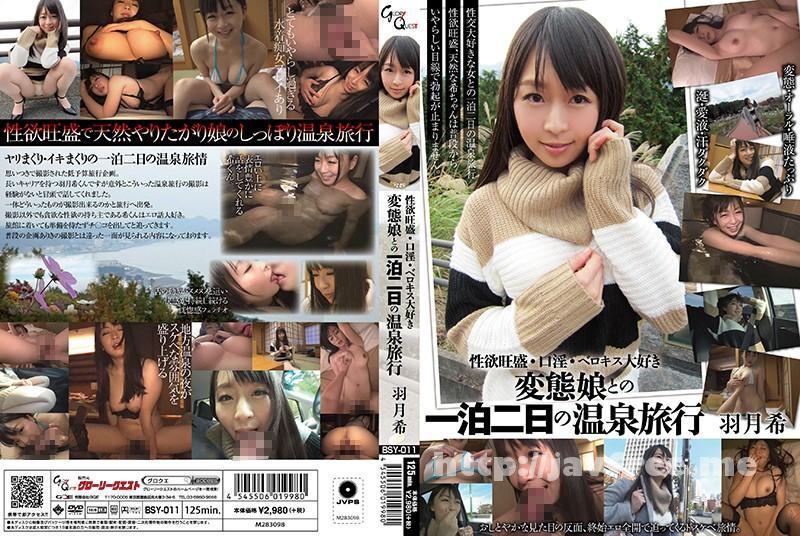 [BSY-011] 性欲旺盛・口淫・ベロキス大好き変態娘との一泊二日の温泉旅行 羽月希