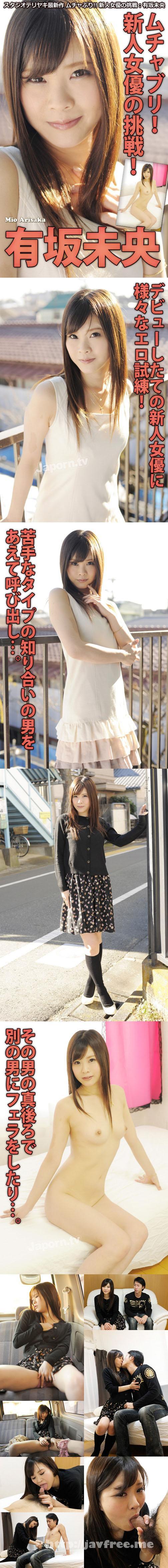 [BT 126] ムチャぶり!! 新人女優の挑戦 : 有坂未央 有坂未央 Mio Arisaka BT
