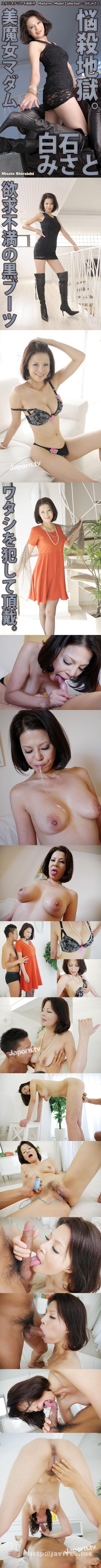 [BT 127] Madame  Model Collection  : 白石みさと 白石みさと Misato Shiraishi BT