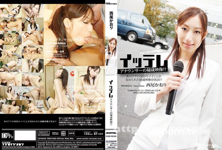[BT 131] イッテレ  アナウンサーの秘蔵映像!?  : 西尾かおり 西尾かおり Kaori Nishio BT