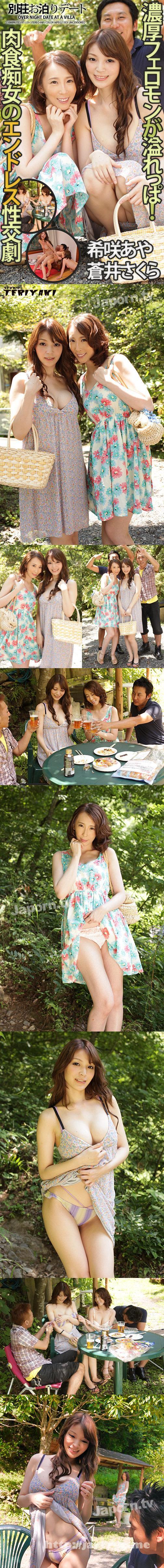 [BT 139] 別荘お泊まりデート : 希咲あや, 蒼井さくら 蒼井さくら 希咲あや Sakura Aoi BT Aya Kisaki