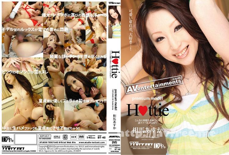 [BT 48] プレミアムモデル Hottie : 相馬あすか 相馬あすか Premium Model Hottie BT Asuka Soma