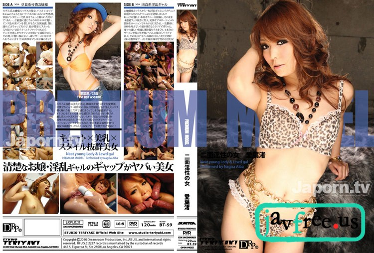 [BT 59] Premium Model : 愛葉渚(Nagisa Aiba) 愛葉渚 Nagisa Aiba BT