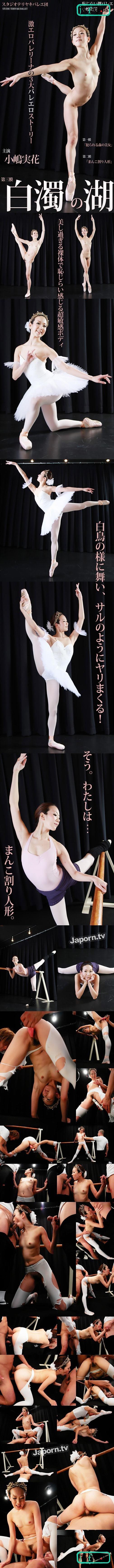 [BT 88] Shyness Nakid Ballet : Mika Kojima 小嶋実花 Mika Kojima BT