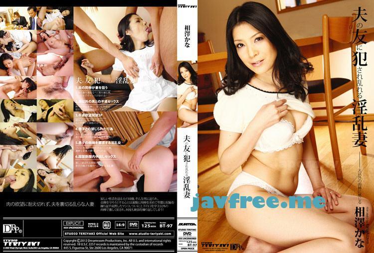 [DVD][BT 97] A nympho wife fuck with her husband : Kana Aizawa 相澤かな Kana Aizawa BT