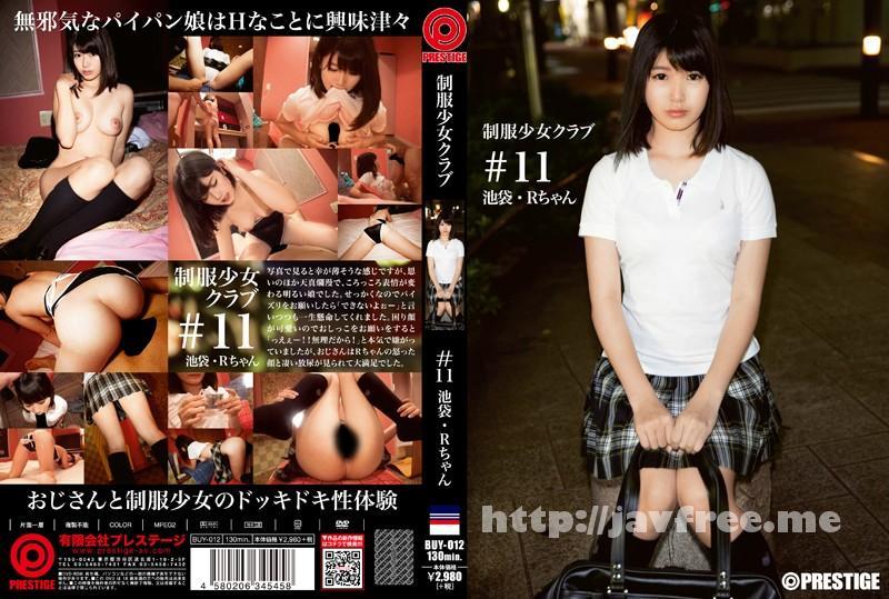 [BUY 012] 制服少女クラブ #11 BUY