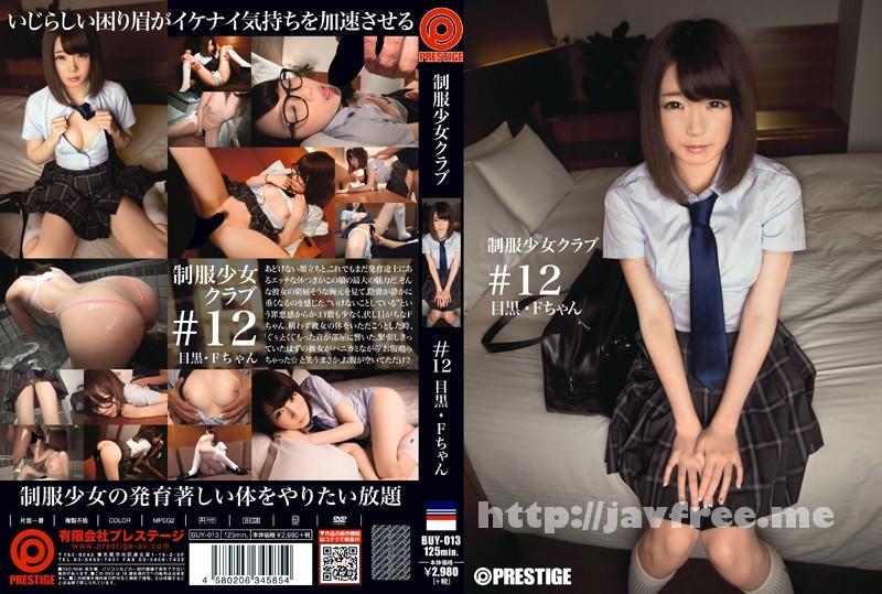 [BUY 013] 制服少女クラブ #12 BUY