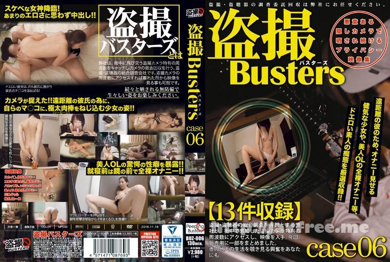 [BUZ-006] 盗撮バスターズ 06