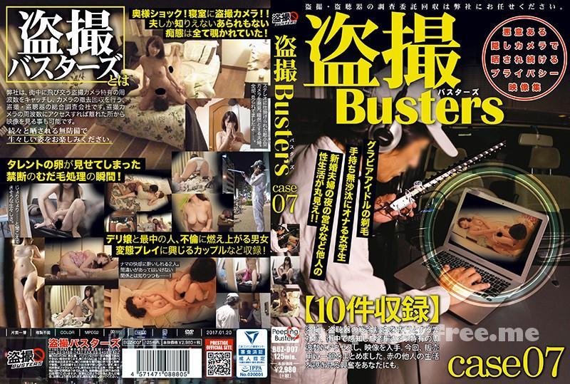 [BUZ 007] 盗撮バスターズ 07 buz