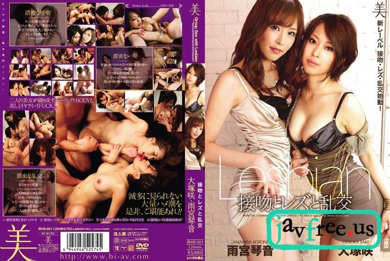 [BWB 001] 接吻とレズと乱交 大塚咲 雨宮琴音 雨宮琴音 大塚咲 Kotone Amamiya BWB